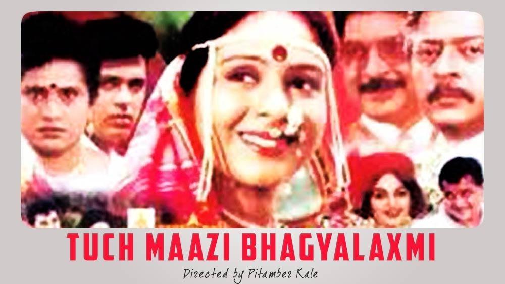 Tuch Maazi Bhagyalaxmi (1970)