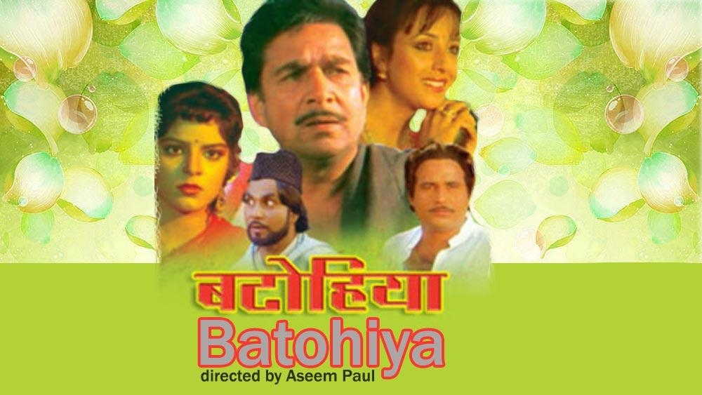 Batohiya (1969)