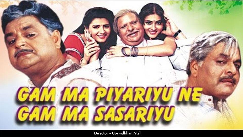 Gaam Ma Piyarua Gaam Ma Sasariya (2005)