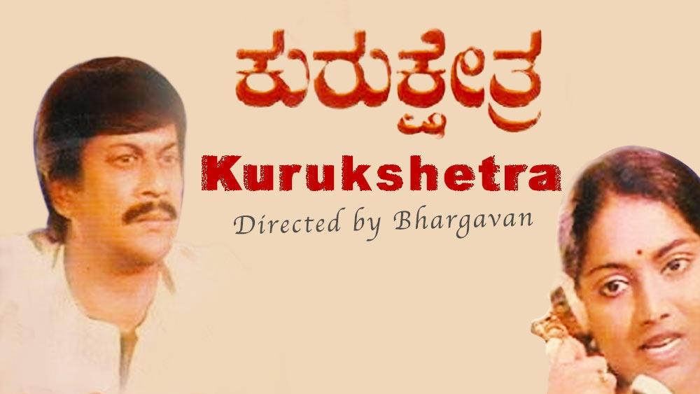 Kurukshetra (1987)