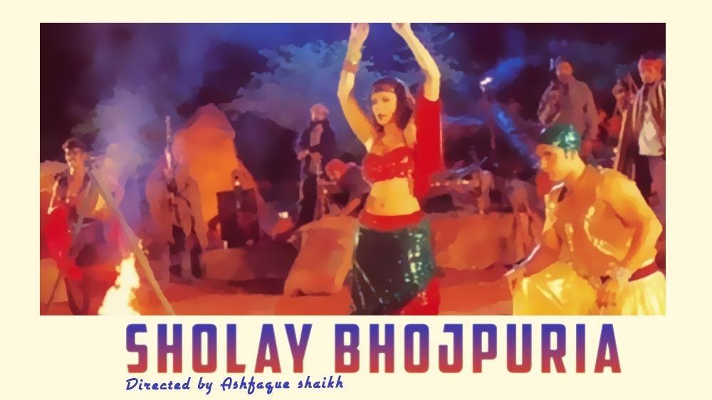 Sholay Bhojpuria (2013)
