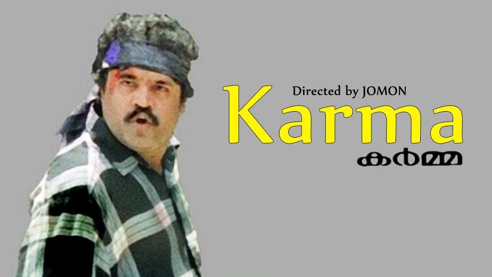 Karma (1969)