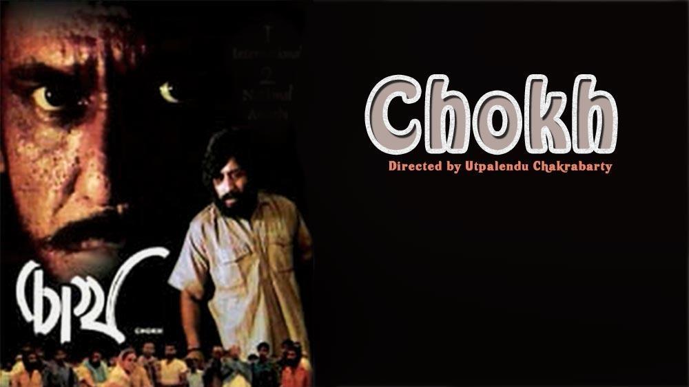 Chokh (1983)