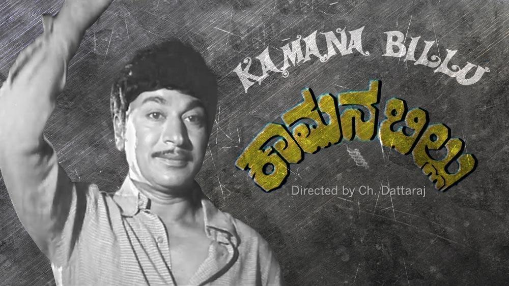 Kamana Billu (1983)
