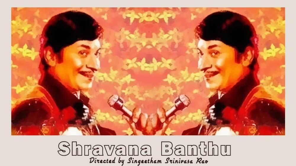 Shravana Banthu (1984)
