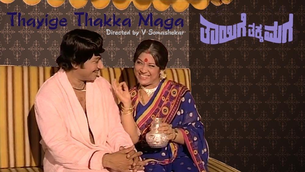 Thayige Thakka Maga (1978)