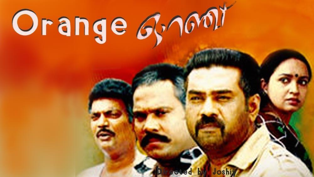 Orange (2012)