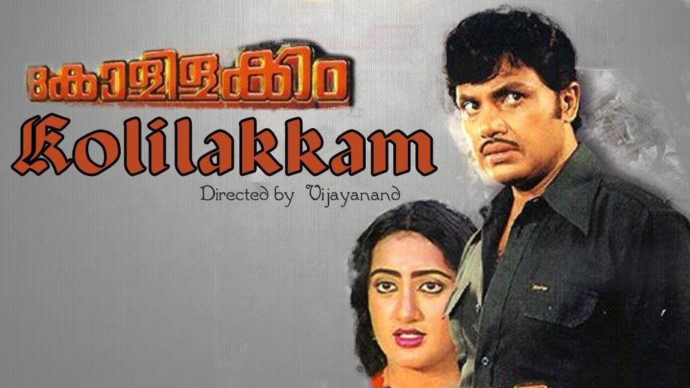 Kolilakkam (1969)