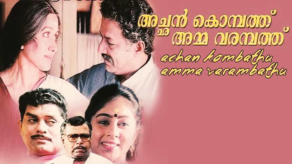 Achan Kombathu Amma Varambathu (1995)
