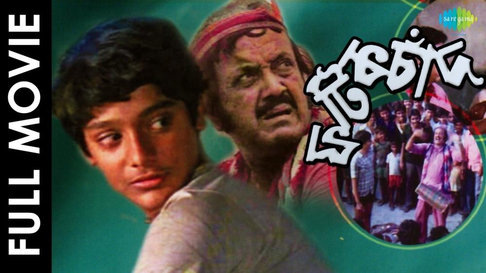 Phatikchand (1983)