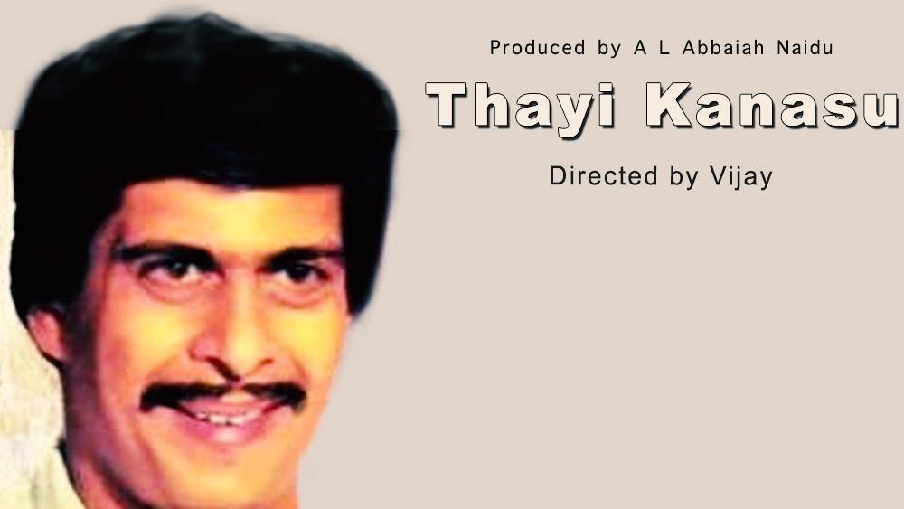 Thayi Kanasu (1985)