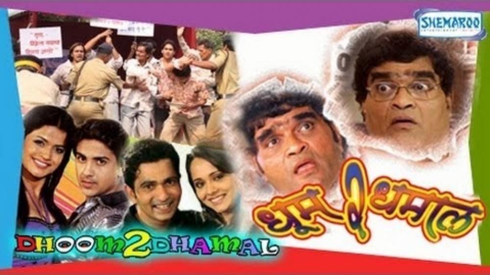 Dhoom 2 Dhamaal (2011)