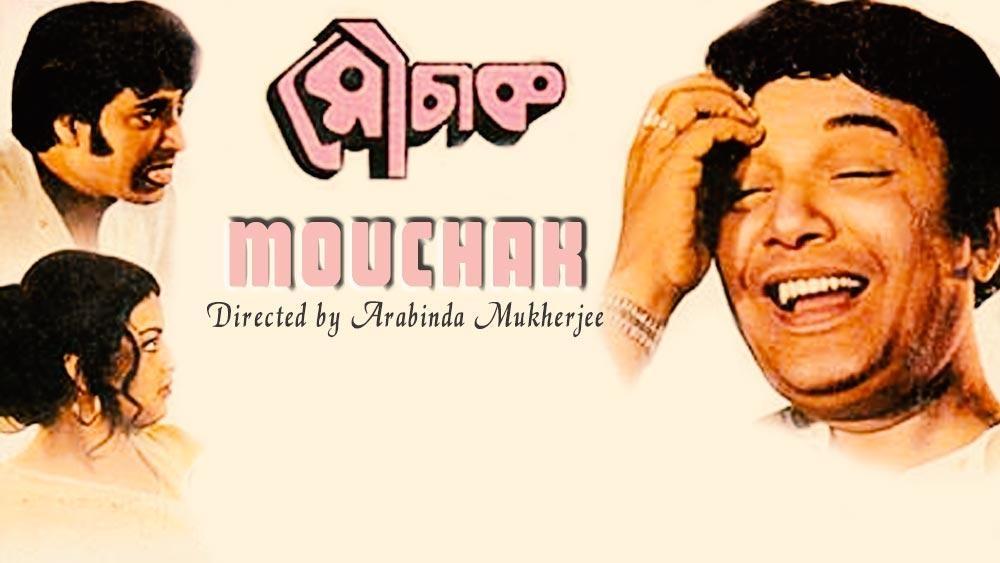 Mouchak (1974)