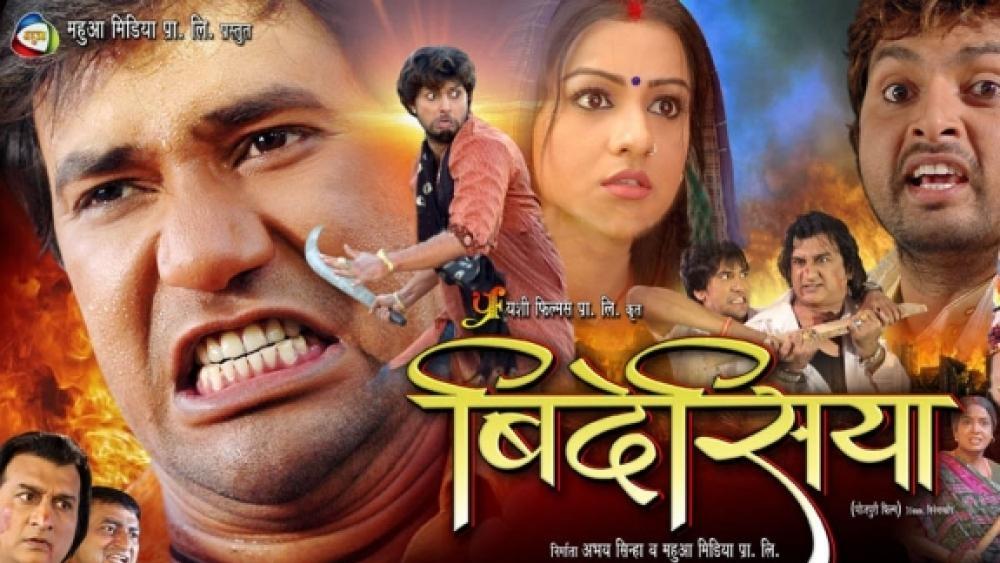 Bideshiya (2013)