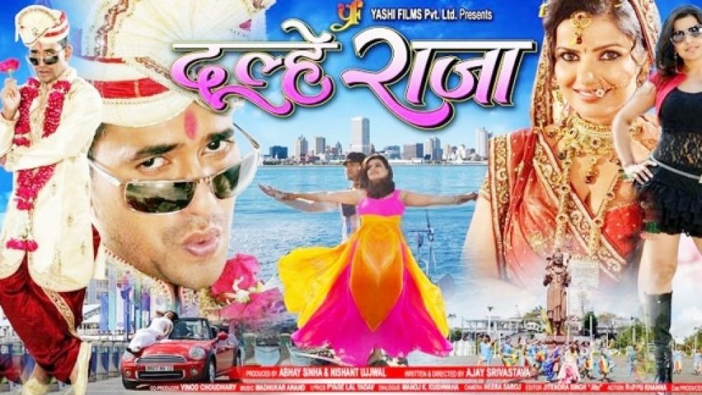 Dulhe Raja (2014)