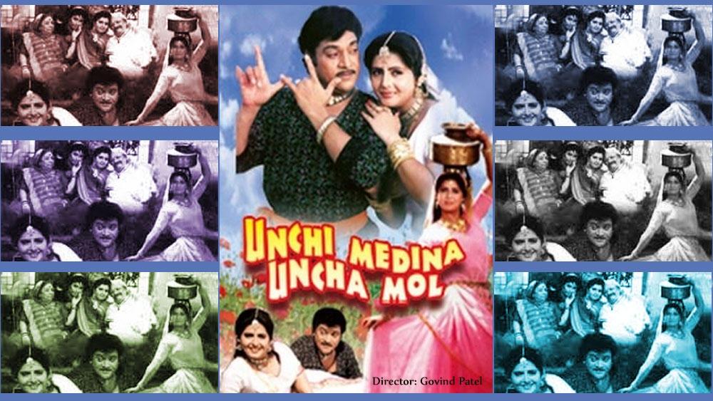 Unchi Medi Na Uncha Mol (1996)