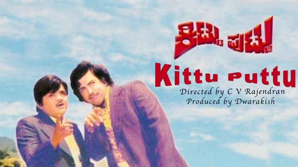 Kittu Puttu (1977)