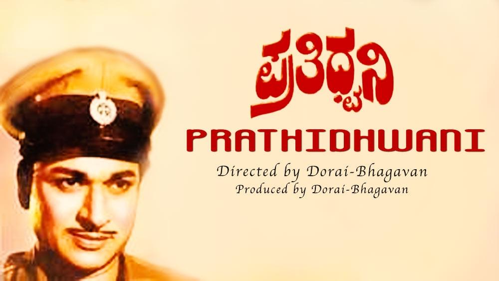 Prathidhwani (1972)