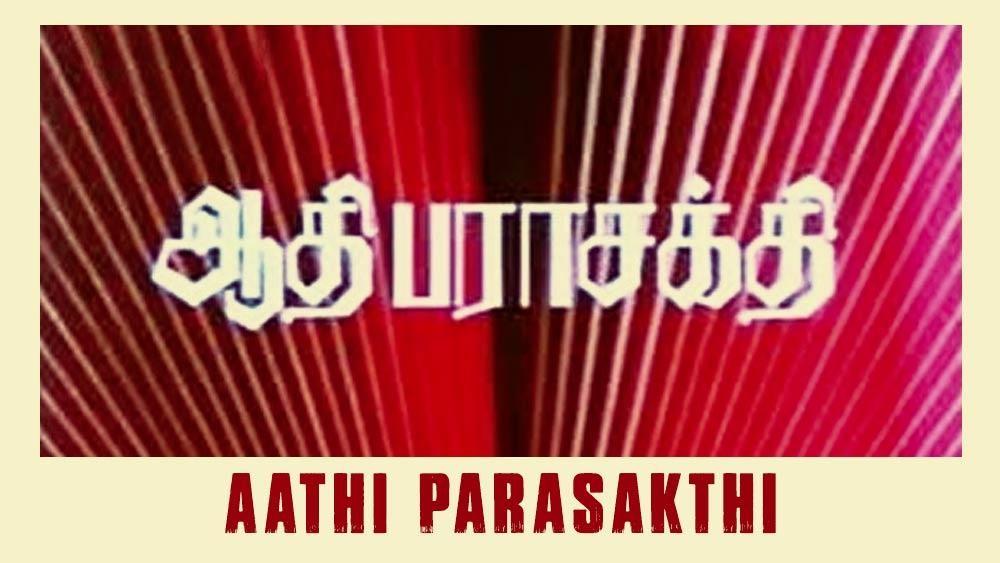 Aathi Parasakthi (1971)
