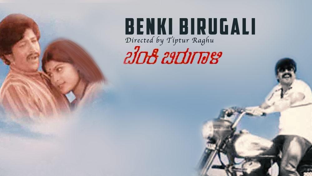 Benki Birugali (1984)
