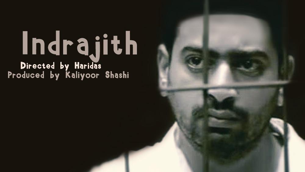 Indrajith (2007)