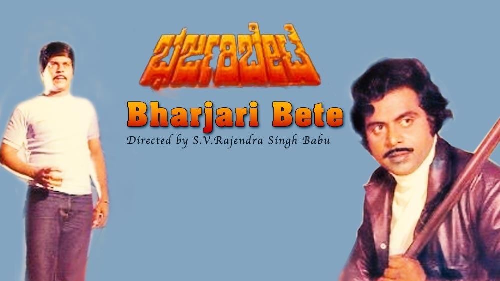 Bharjari Bete (1981)