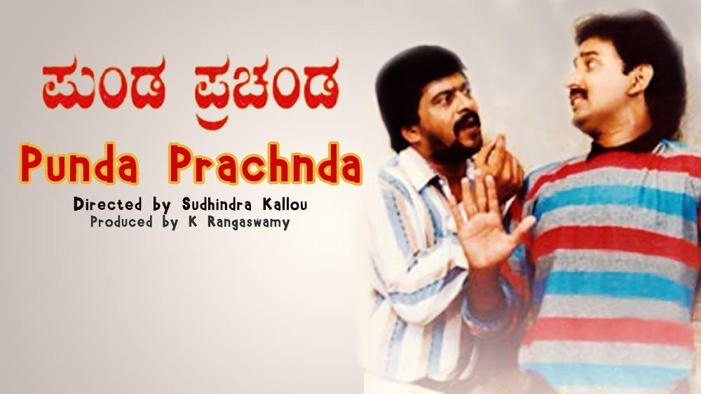 Punda Prachanda (1991)