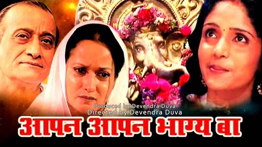 Aapan Aapan Bhagya Ba (2004)