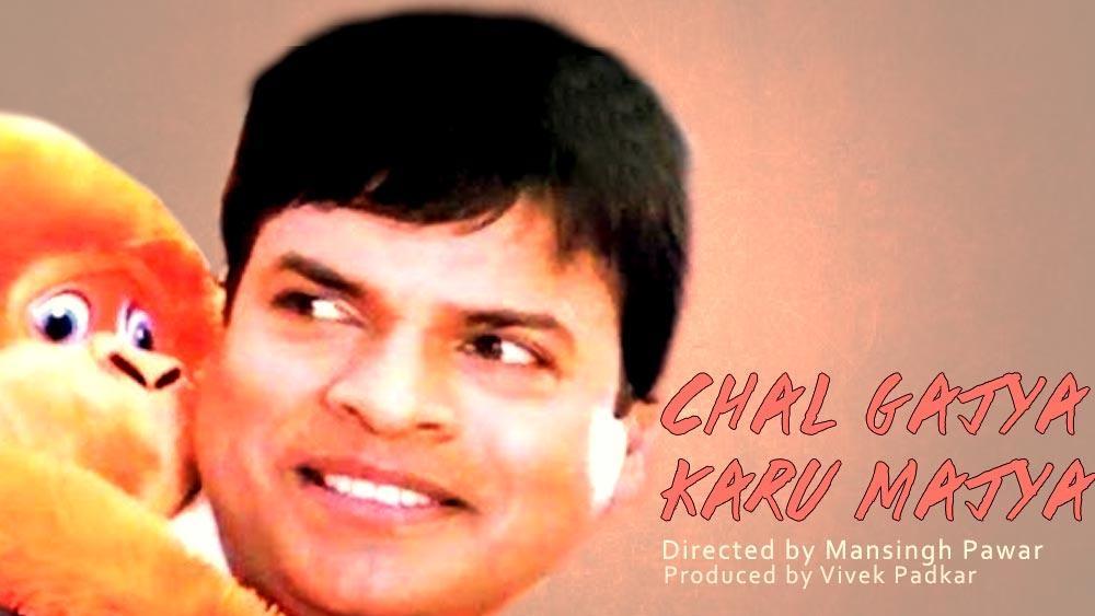 Chal Gajya Karu Majya (2009)
