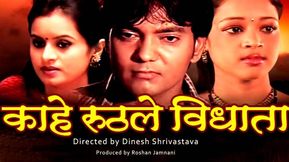Kahe Ruthale Vidhata (2006)