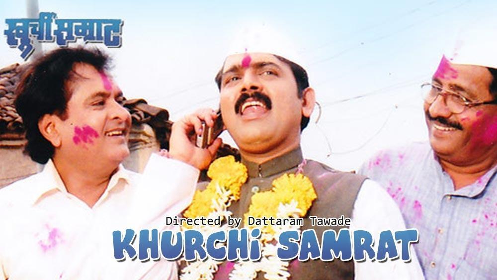 Khurchi Samrat (2009)