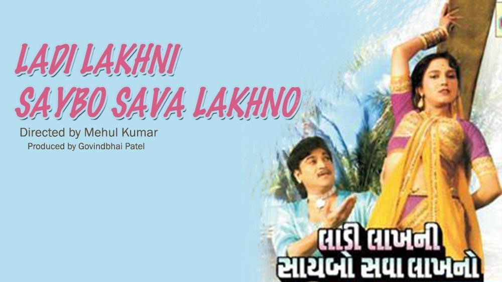 Ladi Lakhni Saybo Sava Lakhno (1990)