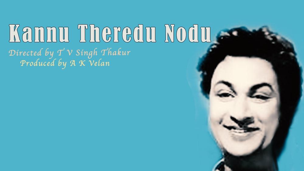 Kannu Theredu Nodu (1961)