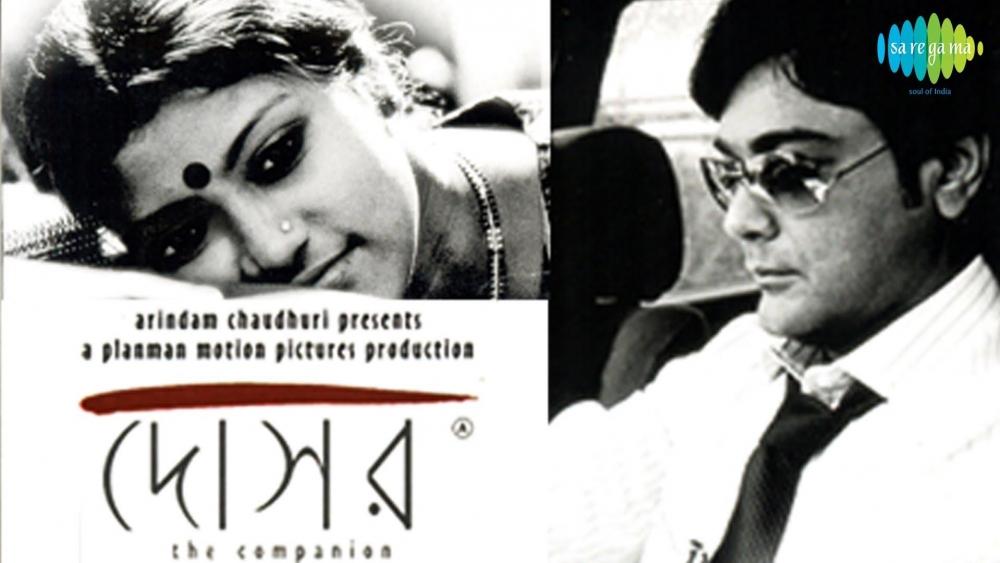 Dosar (2006)