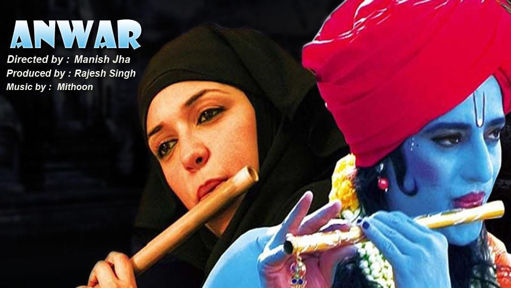 anwar telugu movie