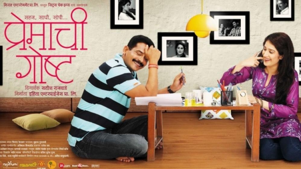 premachi goshta marathi movie free  3gp mobile