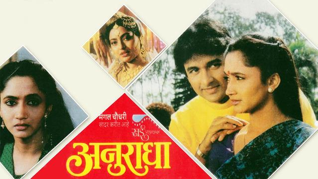 Anuradha ()