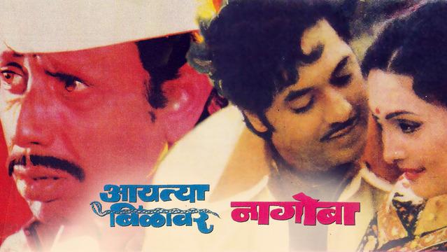 Aaitya Bilavar Nagoba ()