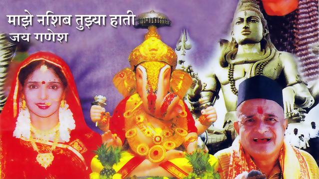 Majhe Naseeb Tujya Hati (Jai Ganesh) ()