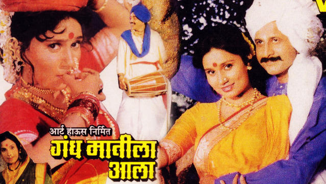 Gandh Mateela Aala ()