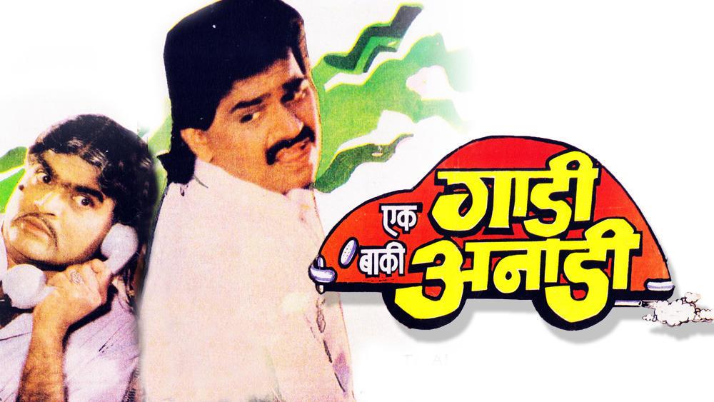 Aai Pahije Full Movie