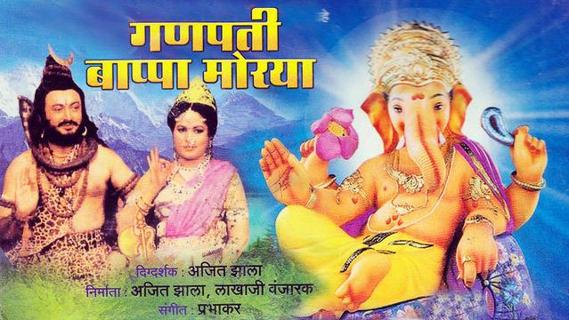 Ganpati Bappa Moriya ()