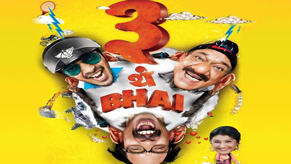 hindi full movie Teen Thay Bhai download
