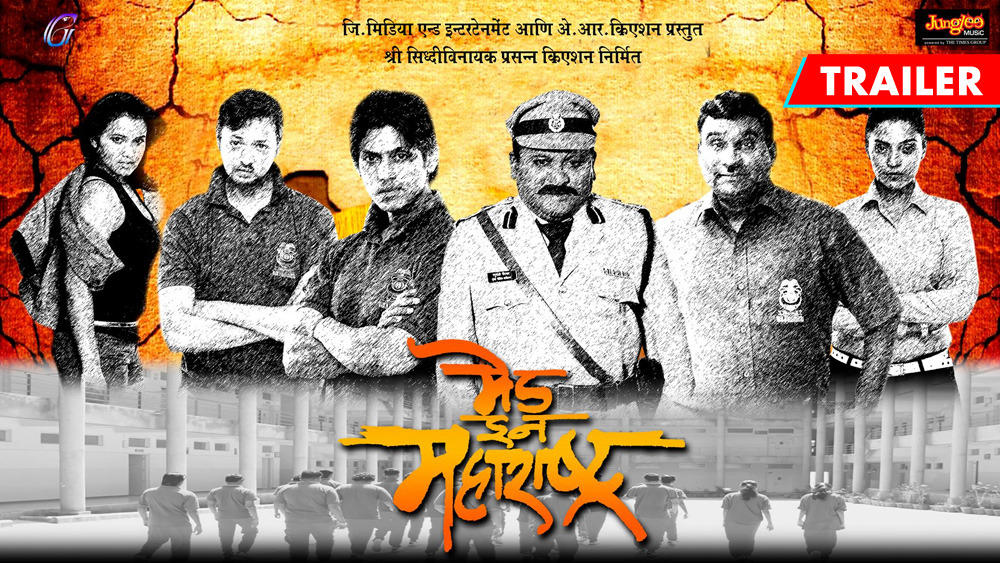 Friends (2016) Marathi Movie Watch Online Free